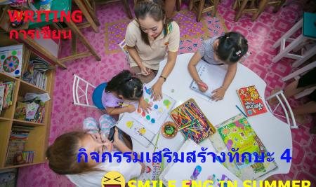 สอนภาษาอังกฤษสำหรับเด็ก(How To)