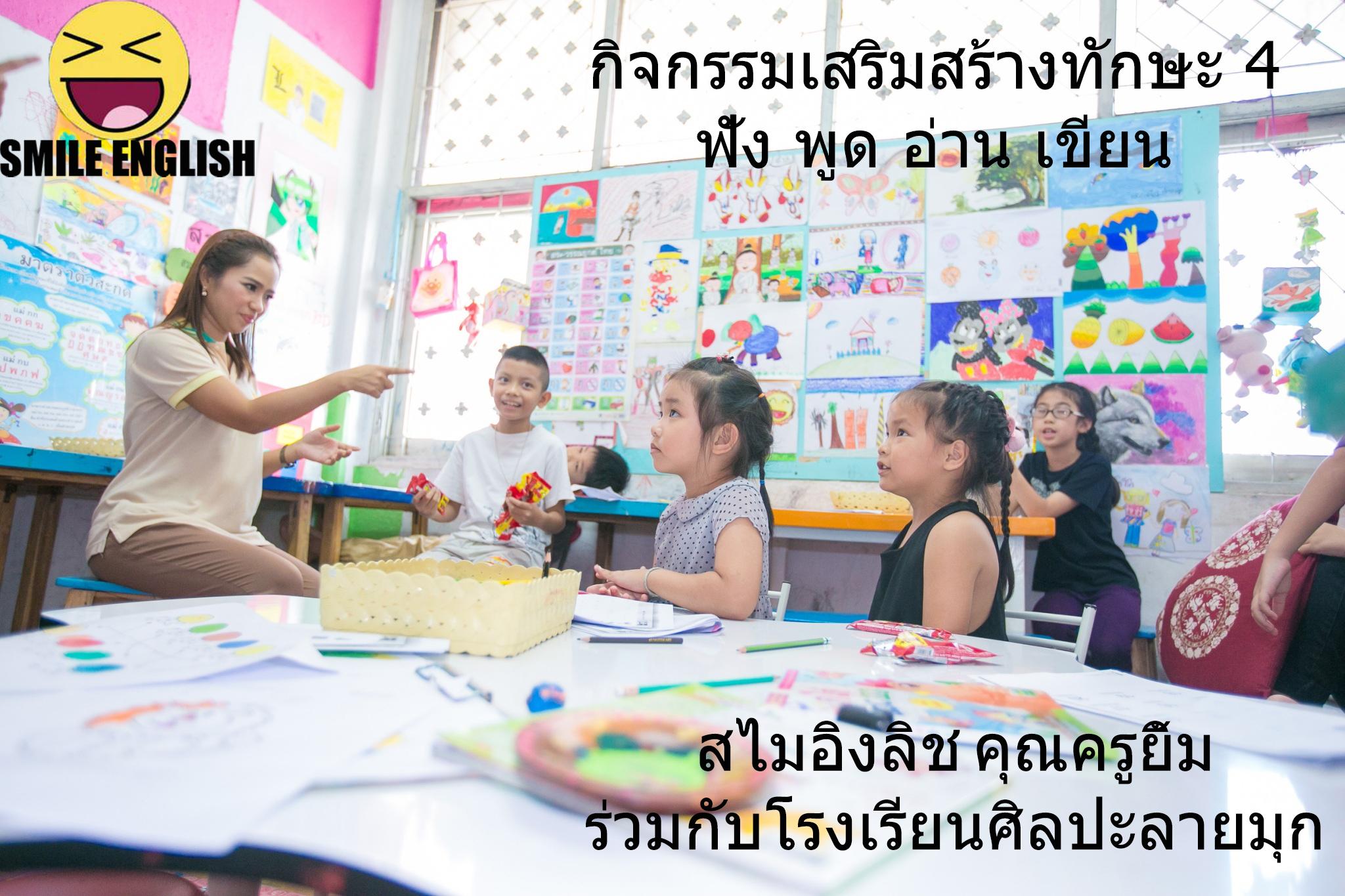English Level 1 – สอนภาษาอังกฤษ ลพบุรี