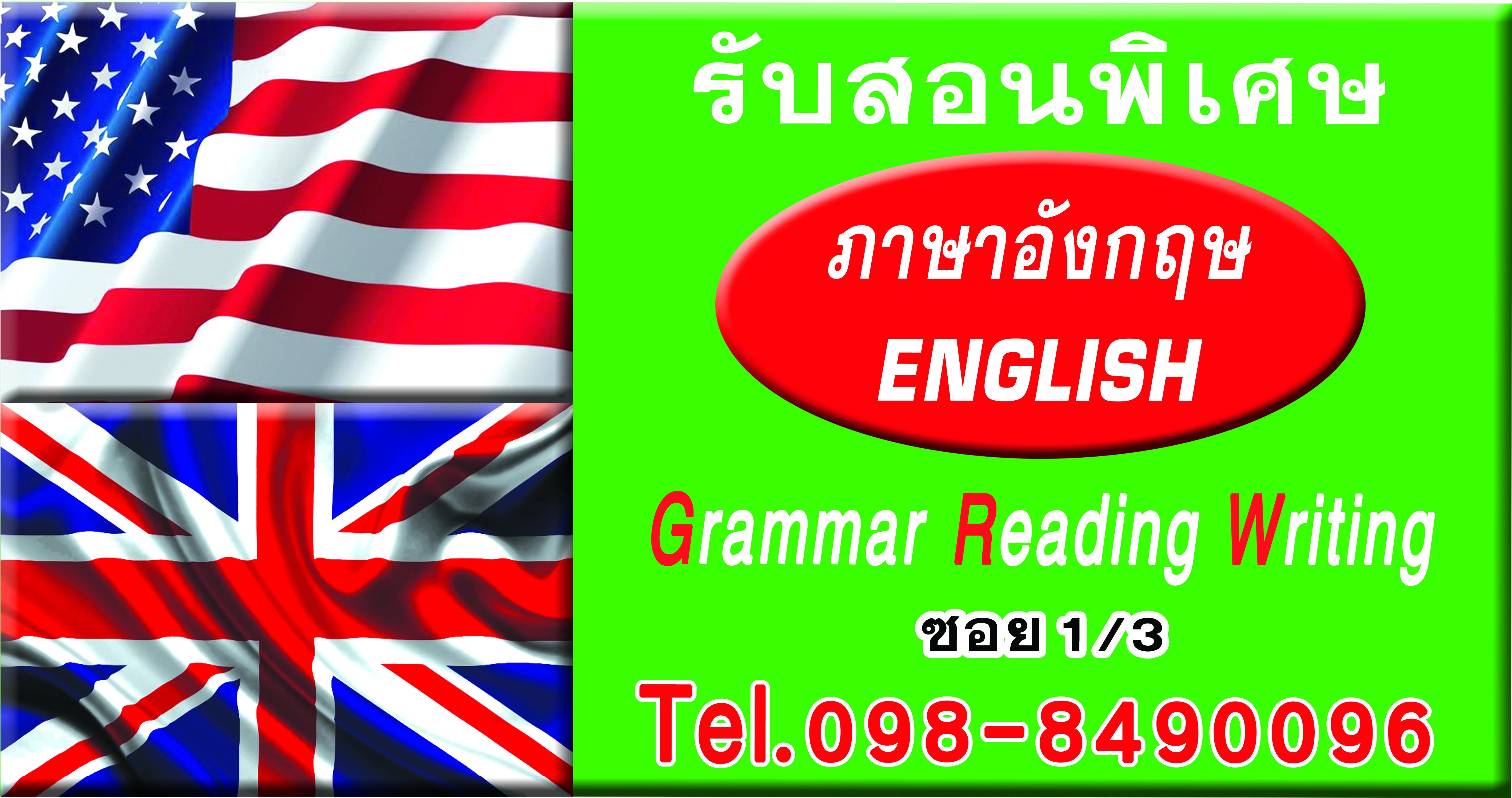 เรียน ภาษา อังกฤษ ลพบุรี