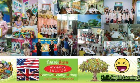 Smile English Learning – สอนภาษาอังกฤษ ลพบุรี