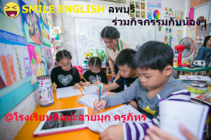 สถาบันสอนภาษาอังกฤษ ลพบุรี