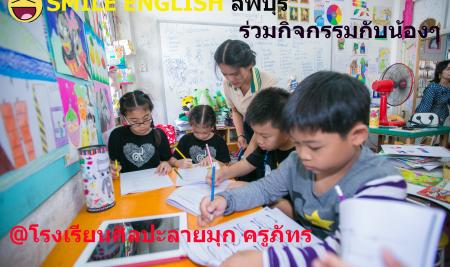 การเรียนการสอนภาษาอังกฤษกับงานศิลปะ @ลพบุรี