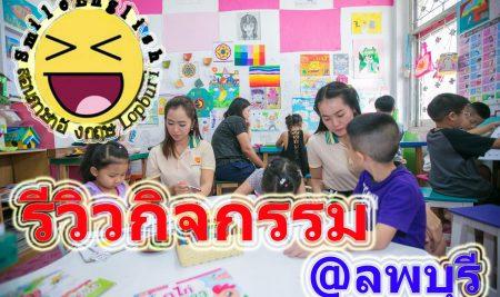 ที่เรียนพิเศษภาษาอังกฤษ ลพบุรี – Review