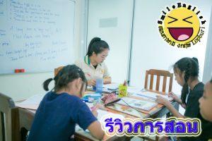 รีวิวการเรียนการสอนภาษาอังกฤษ ลพบุรี