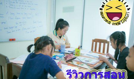 การเรียนการสอนภาษาอังกฤษกับสกิลทักษะ 4