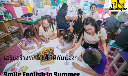 เรียนพิเศษภาษาอังกฤษลพบุรี ที่ไหนสอนดี?