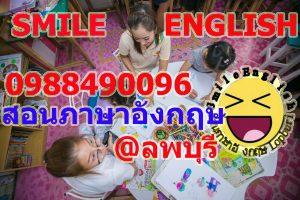 เรียนภาษาอังกฤษ ลพบุรี