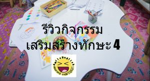 สอนภาษาอังกฤษที่ลพบุรี