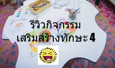 วิธีสอนภาษาอังกฤษสำหรับเด็ก