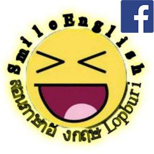 ที่เรียนภาษาอังกฤษลพบุรี