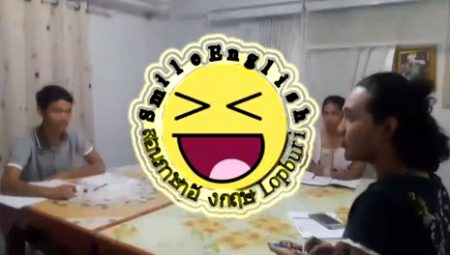 การเรียนการสอนภาษาอังกฤษตัวต่อตัวที่ลพบุรี