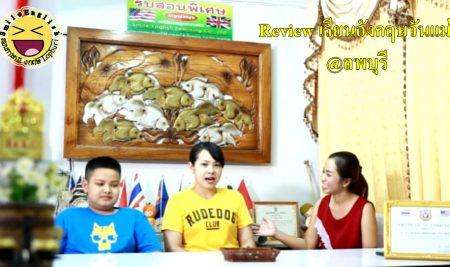 Review เรียนอังกฤษวันแม่ที่ลพบุรี : Mother's Day