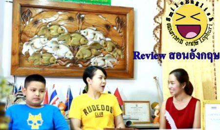 รีวิวสัมภาษณ์การสอนภาษาอังกฤษที่ลพบุรี