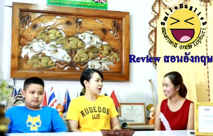 เรียนภาษาอังกฤษลพบุรี