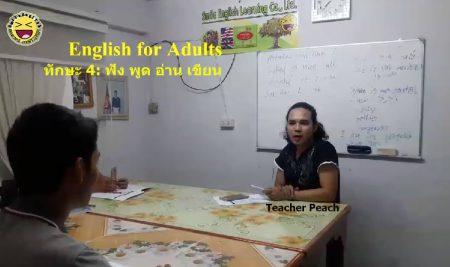 3 วิธีการสอนภาษาอังกฤษที่ Smile English ลพบุรี
