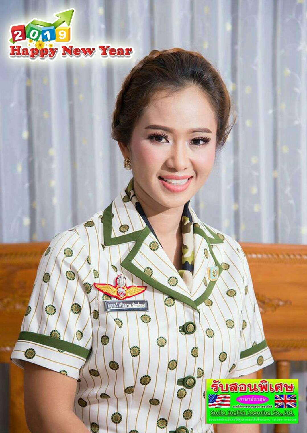 ครูยิ้ม สอนภาษาอังกฤษลพบุรี