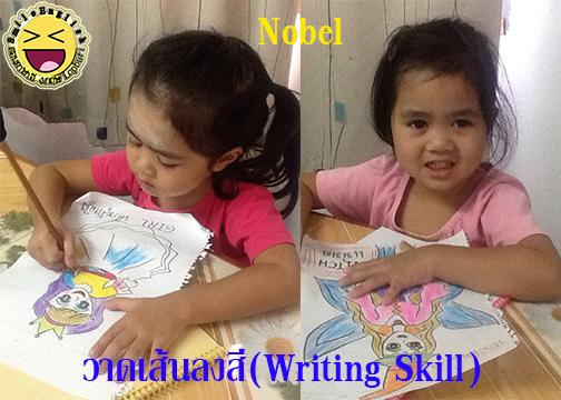 น้องโนเบล เรียนภาษาอังกฤษลพบุรี