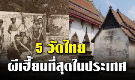5 วัดไทย ผีเฮี้ยนที่สุดในประเทศ