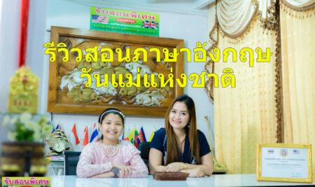 รีวิวการเรียนการสอนภาษาอังกฤษลพบุรี วันแม่แห่งชาติ